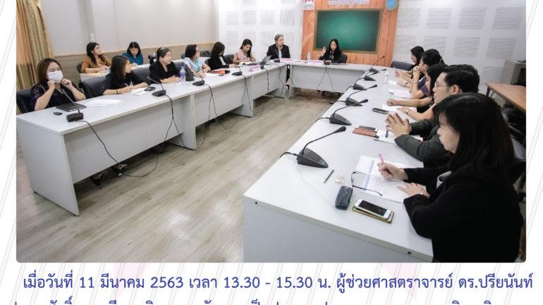 ประชุมวิชาการวาระพิเศษ 11.3.63-01