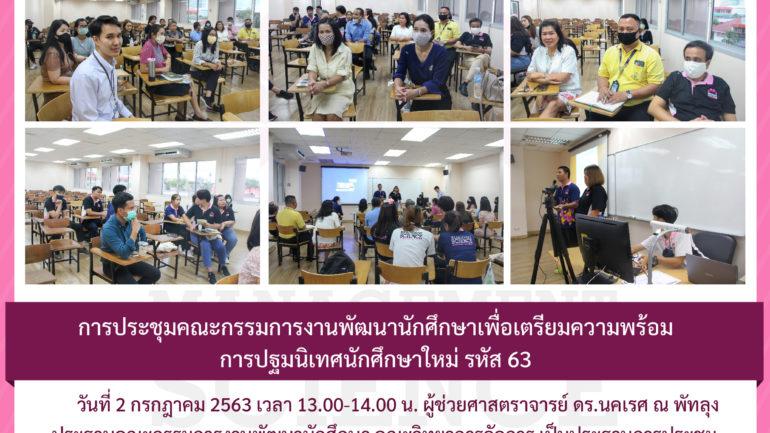 ประชุมพัฒนานักศึกษา 2.7.63-01-01